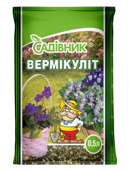 Вермікуліт Садівник