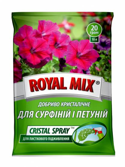 Royal Mix сristal spray для сурфиний и петуний