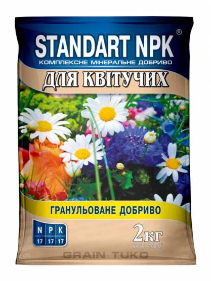 Standart NPK Комплексне мінеральне добриво Для квітучих рослин